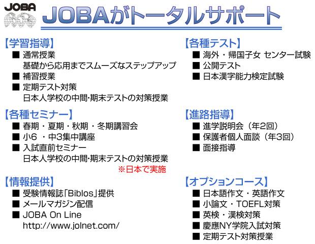 JOBAがトータルサポート