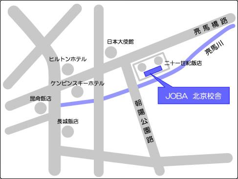 JOBA北京校までのアクセス